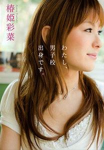 椿姫彩菜さんのエッセイ「わたし、男子校出身です。」