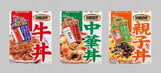 「牛丼」(左) 「中華丼」(中) 「親子丼」(右)