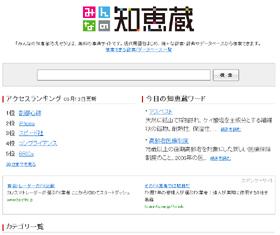 朝日新聞社「みんなの知恵蔵」サイトトップページ
