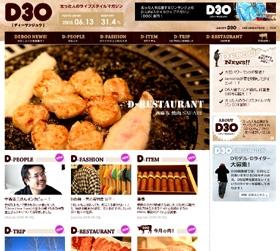 WEBマガジン「D30」トップページ