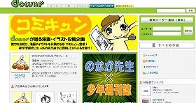 「コミキュン」トップページ