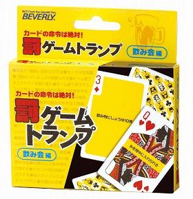ビバリー「罰ゲームトランプ 飲み会編」