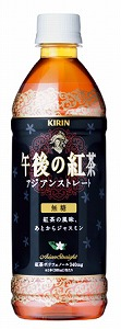 キリンビバレッジ「キリン 午後の紅茶 アジアンストレート<無糖>」