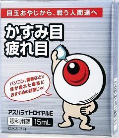 寺島薬局が販売しているユニークな目薬