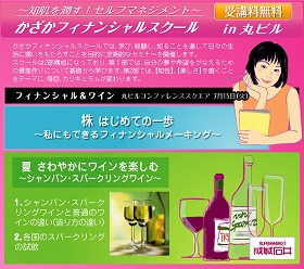 株とワインの両方について学べるユニークなセミナーだ