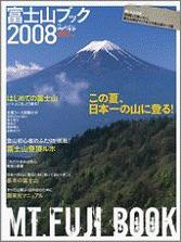 山と溪谷社『富士山ブック2008』