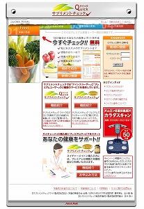 大塚製薬 「サプリメントチェック」