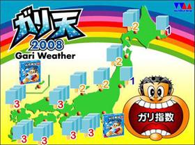 ガリガリ君の天気予報「ガリ天2008」