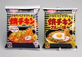 日清食品が発売する「日清焼チキン」(左)と「日清焼チキン カレー味」(右)
