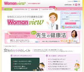 女性のための健康情報サイト「Woman view(ウーマンビュー)」