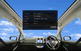広い空の景色を見ながらドライブ気分が味わえる特設サイト「ON AIR DRIVE」