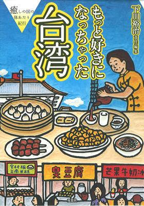 下川裕治責任編集「もっと好きになっちゃった台湾」