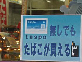 「taspo無しでもたばこが買える」が売り文句