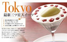 東京で人気のスイーツ店が見つかるサイト「Savarin(サバラン)」