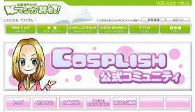 「COSPLISH」公式コミュニティ