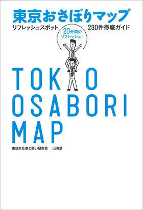 営業マン必携の「東京おさぼりマップ」。古書通販サイトなどで入手可能だ