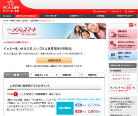 ピーシーエー生命保険の発売する「PCAメディスマート」