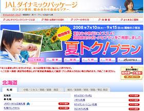 JALダイナミックパッケージ「夏トク!プラン」