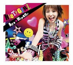 平野綾が発売したファーストアルバム「RIOT GIRL」