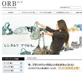 ORBはレンタル期間中にバッグを何度も交換できるのがウリだ