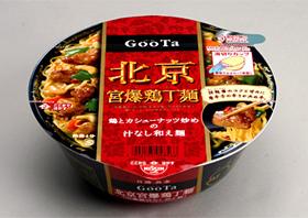 日清具多GooTa北京 宮爆鶏丁麺