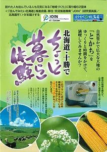 トップツアー「北海道・十勝でちょっと暮らし体験」