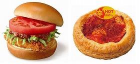 「ホットチキンバーガー」(左)と「ホットチキンパイ」(右)