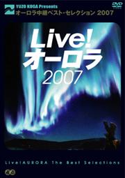コロムビアミュージック「Live!オーロラ 2007」