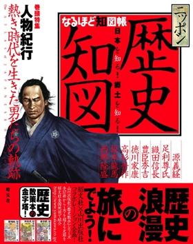 昭文社は「なるほど知図帳 ニッポン歴史知図」