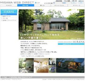 ミサワホーム「MISAWA WEB DIRECT」のHP
