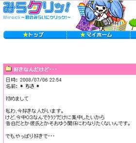 「みらクリッ!×ふみコミュ!カウンセリングルーム」トップページ
