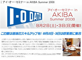 「アイ・オー・セミナー in AKIBA Summer 2008」
