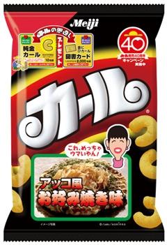 明治製菓「カールアッコ風お好み焼き味」