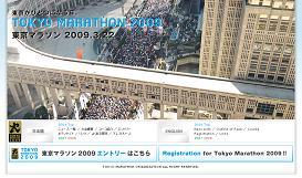 「東京マラソン2009」の募集が始まった