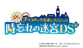 「シドとチョコボの不思議なダンジョン」ゲームタイトルのロゴ