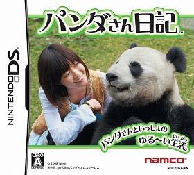 バンダイナムコゲームス「パンダさん日記」