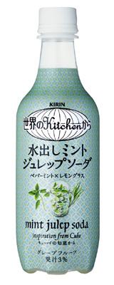 キリンビバレッジ  「世界のKitchenから 水出しミントジュレップソーダ」