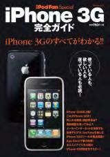 毎コ『iPod Fan Special iPhone3G完全ガイド』