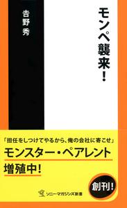 ソニー・マガジンズ「モンペ襲来!」