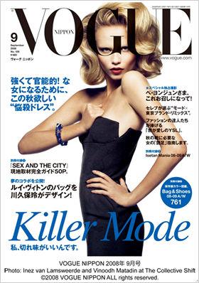 VOGUE 2008年9月号