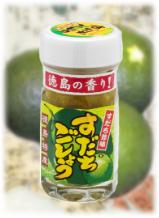 徳島県産すだちを使用した希少品