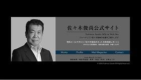 佐々木俊尚公式サイト