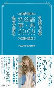 新しい若者ことばを解説した「渋谷語事典2008」