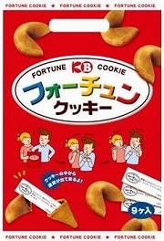 おみくじ入りクッキー「KBフォーチュンクッキー」