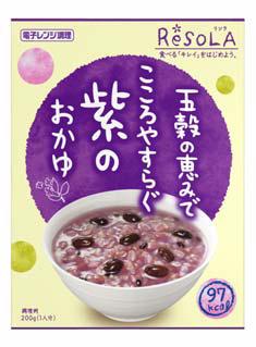 大塚食品「五穀の恵みでこころやすらぐ紫のおかゆ」