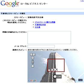 不適切な画像があれば、グーグルに報告することができる(ストリートビューヘルプ→不適切な画像を報告するをクリックして出てくる画面)
