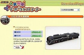 JR西日本のサイトでペーパークラフトをダウンロードできる