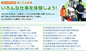 チキタビの「おしごと体験特集」ページには様々な職業体験プログラムが掲載されている