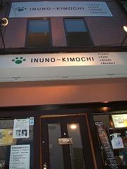犬の保育園とドッグカフェを併設した「イヌノキモチ(INUNO-KIMOCHI)」