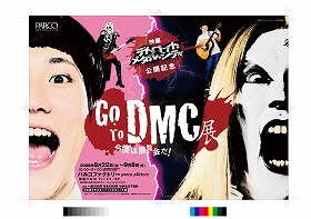 渋谷パルコファクトリー「GO TO DMC展」